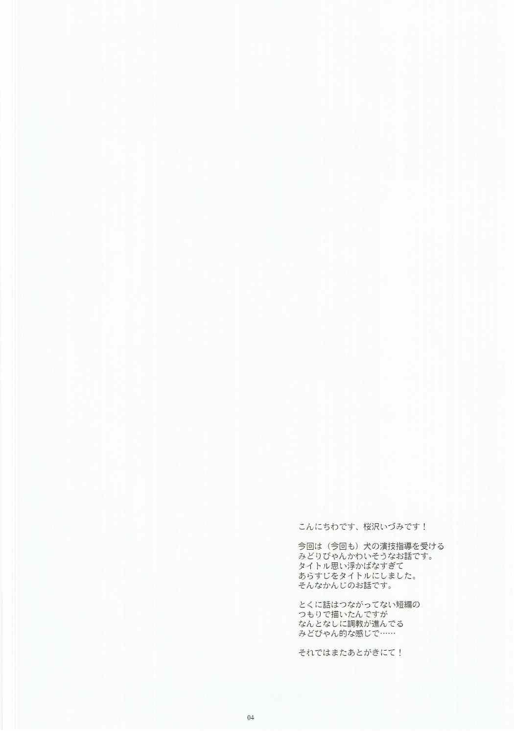 Inu no Engi no Renshuu tte Damasarete Choukyou Sareru JS Ojou-sama Kawaisou 2