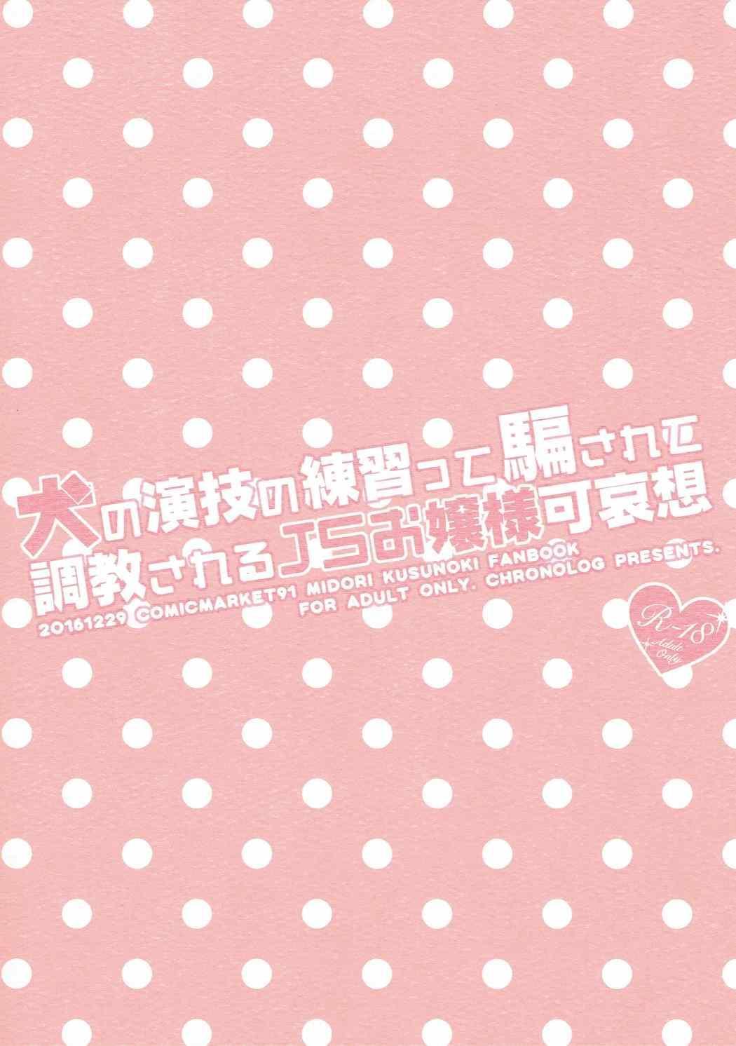 Inu no Engi no Renshuu tte Damasarete Choukyou Sareru JS Ojou-sama Kawaisou 29
