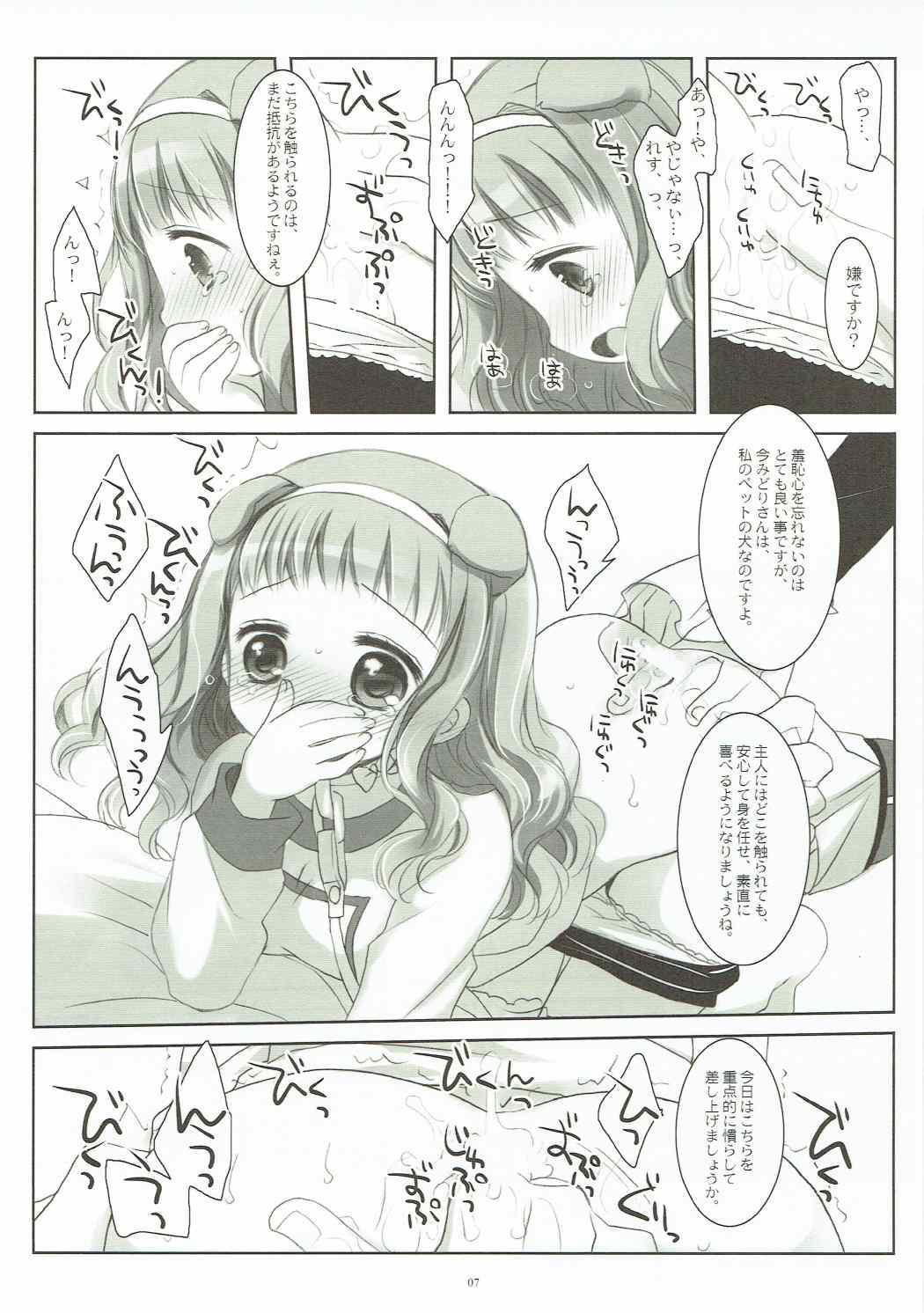 Inu no Engi no Renshuu tte Damasarete Choukyou Sareru JS Ojou-sama Kawaisou 5