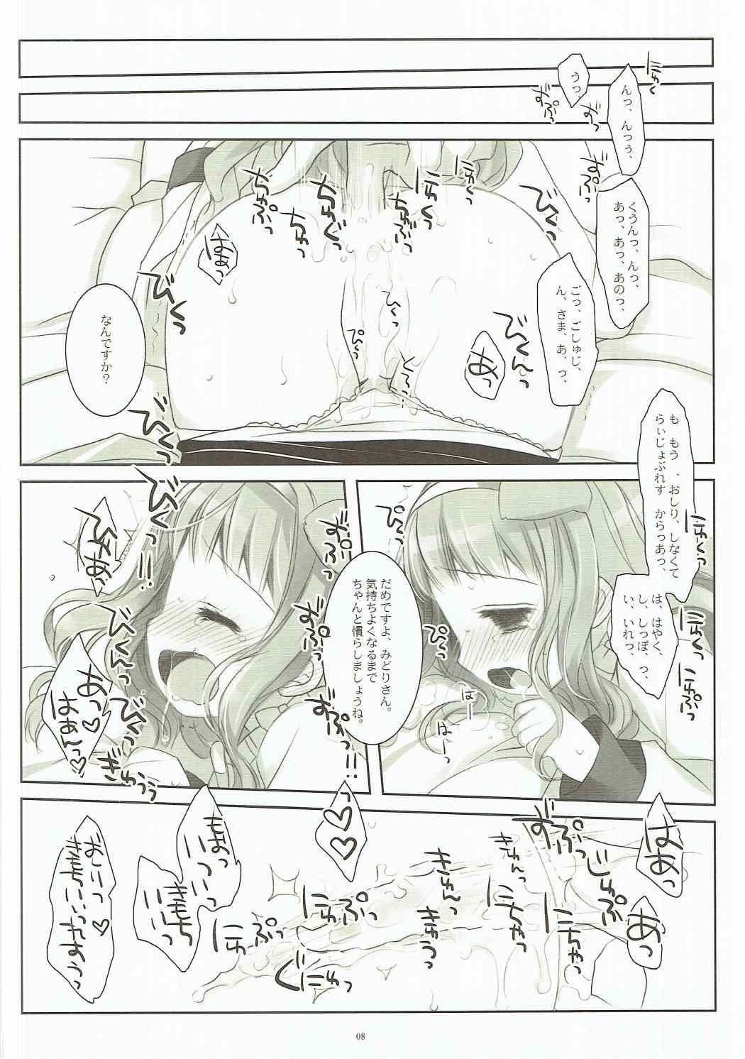 Inu no Engi no Renshuu tte Damasarete Choukyou Sareru JS Ojou-sama Kawaisou 6