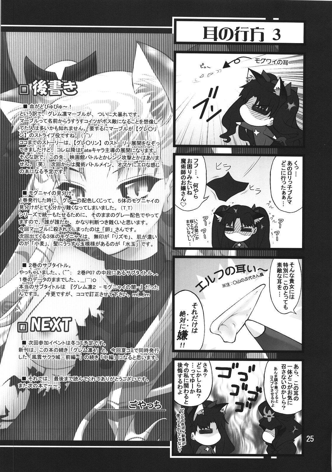 Grem-Rin 3 23