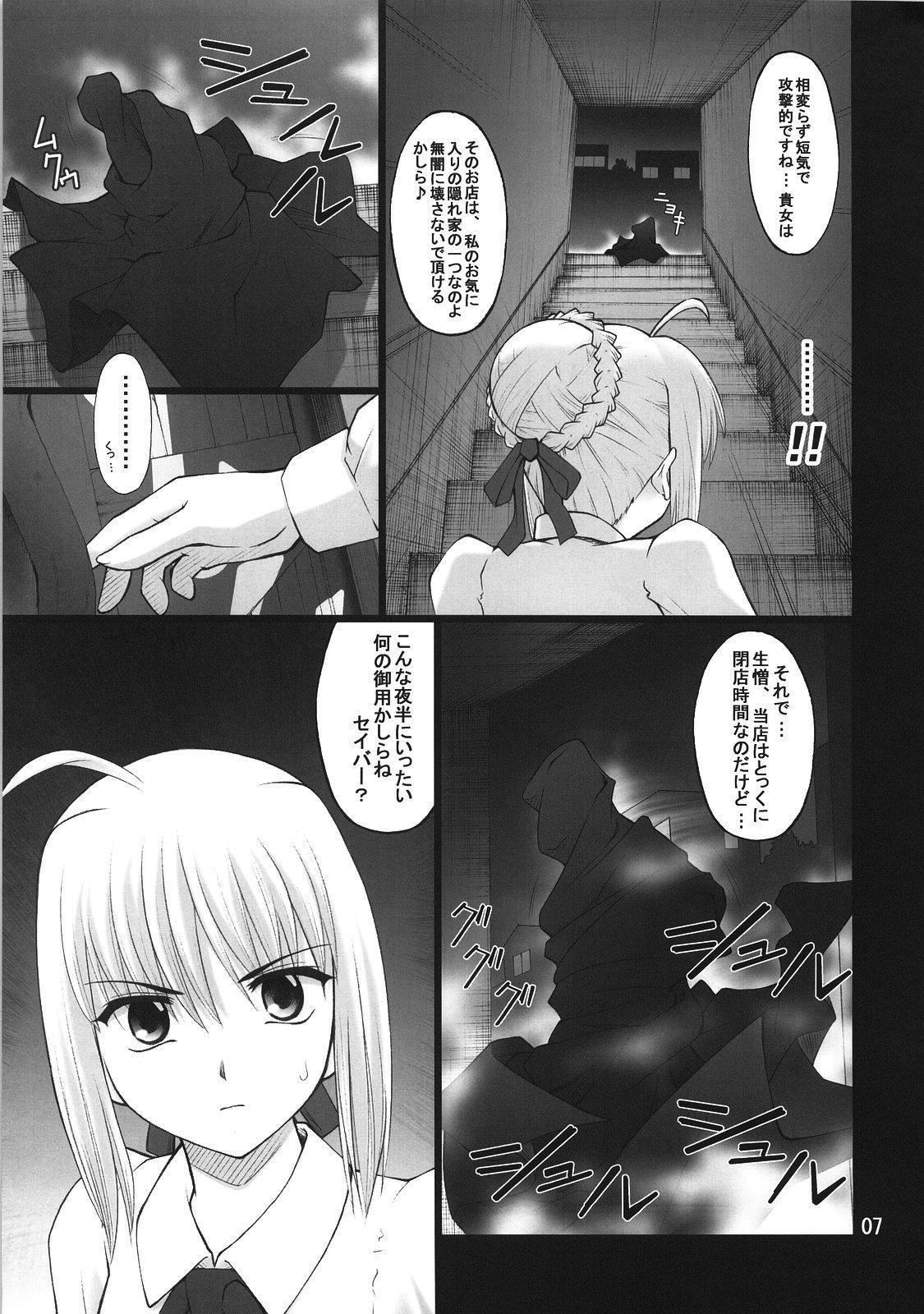 Grem-Rin 3 5