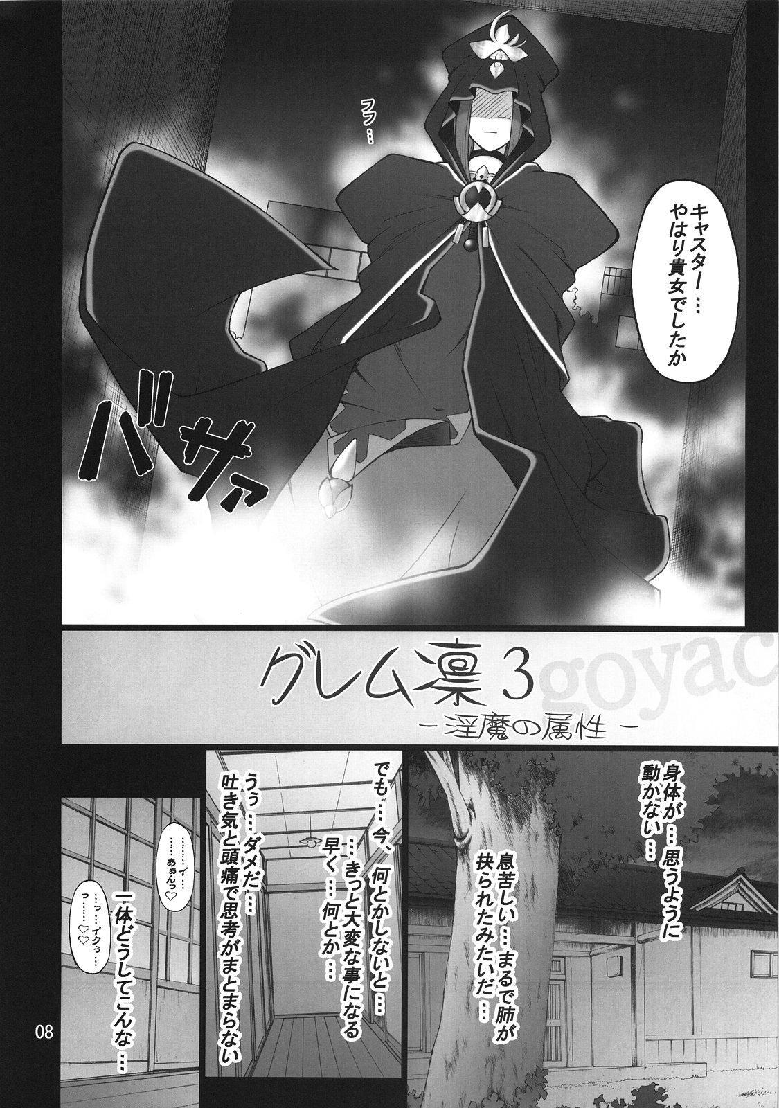 Grem-Rin 3 6