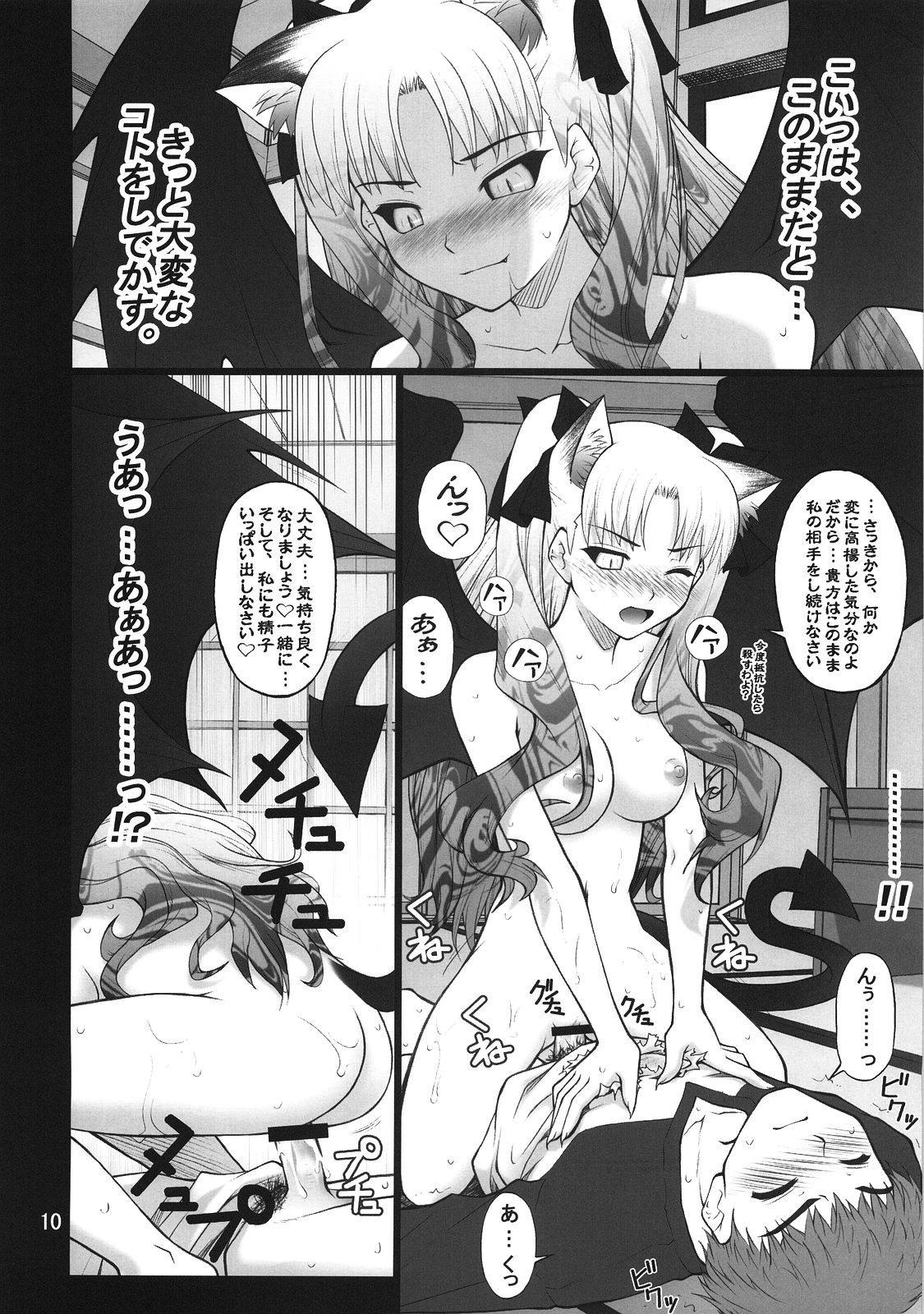 Grem-Rin 3 8