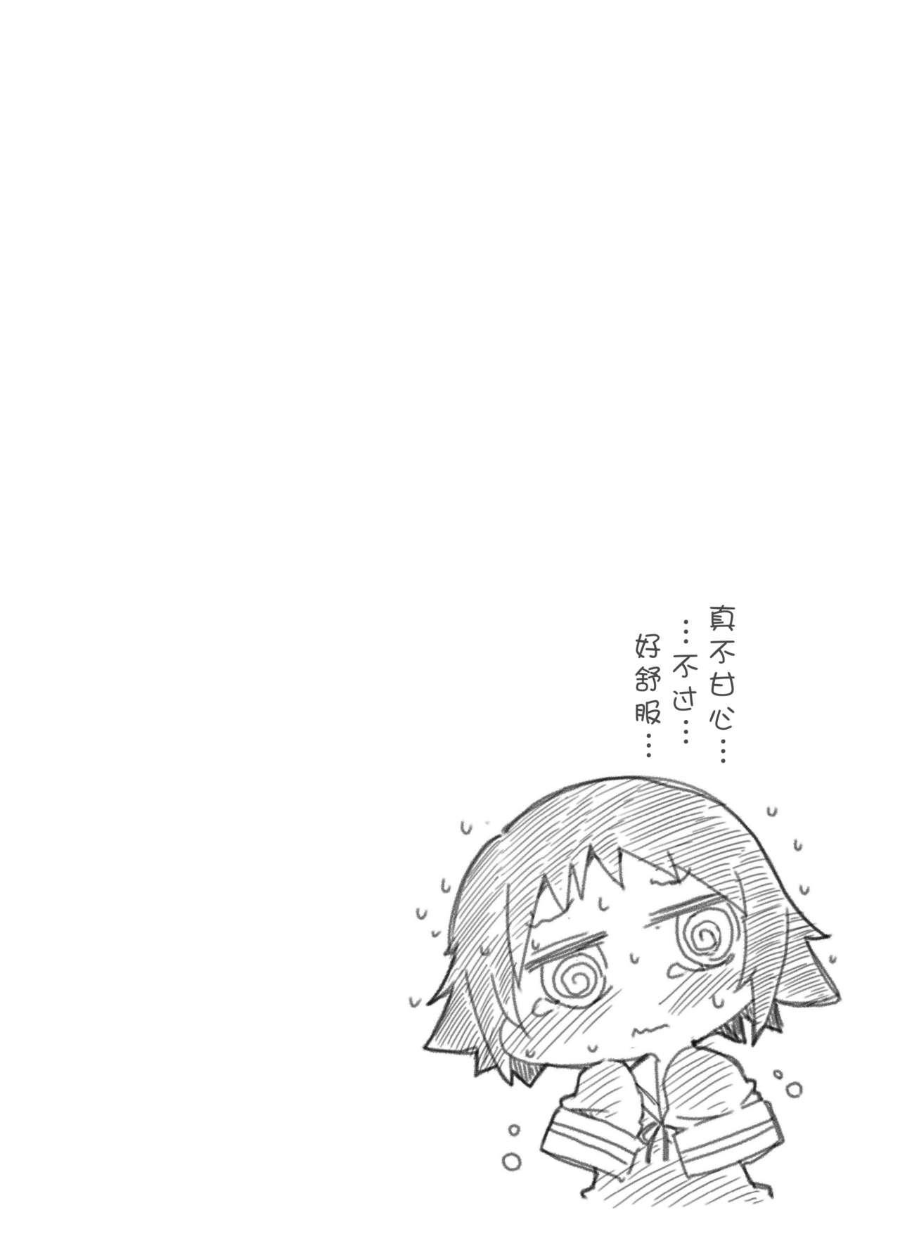 Mashiro Ecchi 22