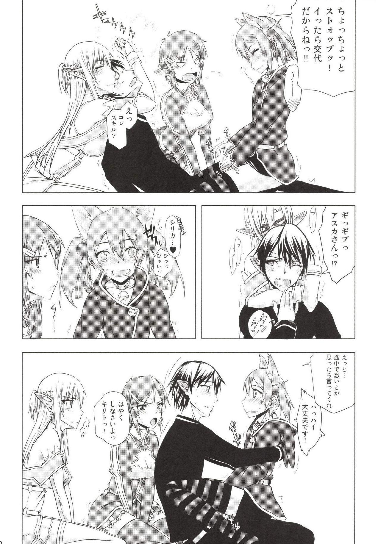 Asuna-san ga Iru kedo Online Dakara Mondai Nai yo ne! 9