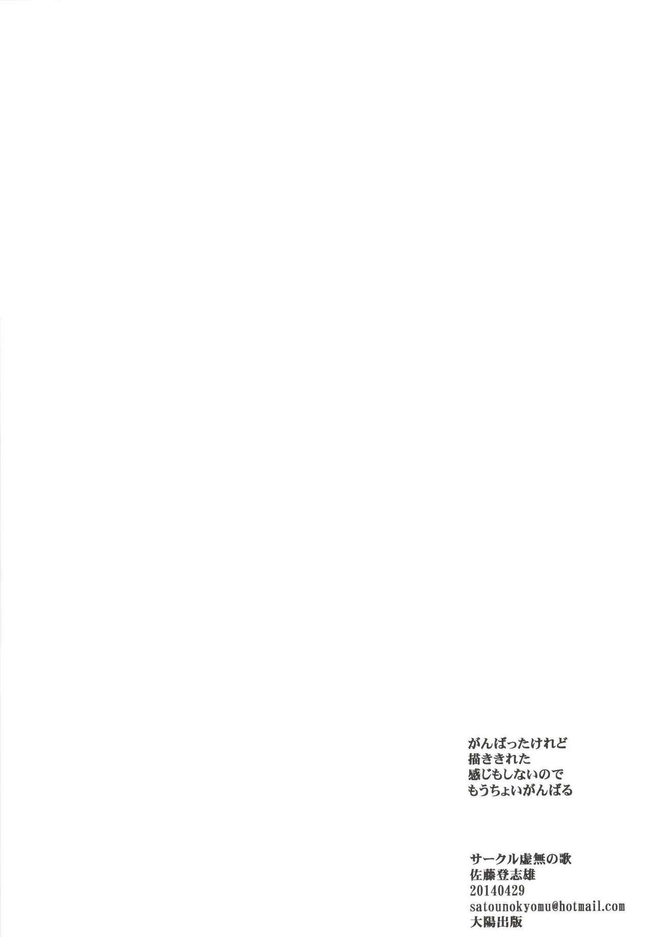 Asuna-san ga Iru kedo Online Dakara Mondai Nai yo ne! 20