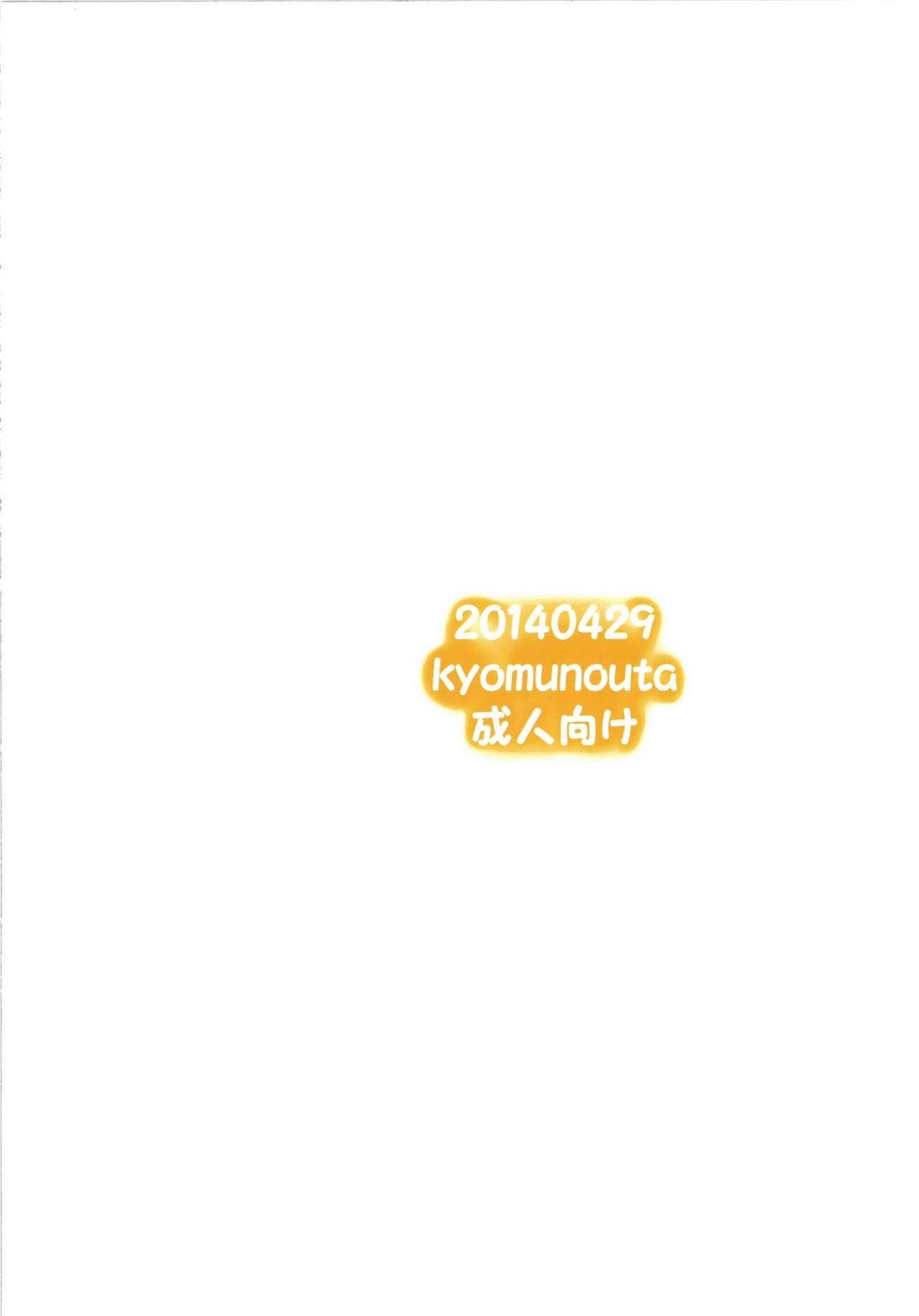 Asuna-san ga Iru kedo Online Dakara Mondai Nai yo ne! 22
