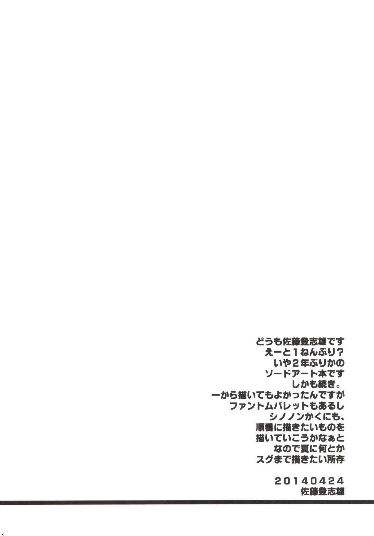 Asuna-san ga Iru kedo Online Dakara Mondai Nai yo ne! 3