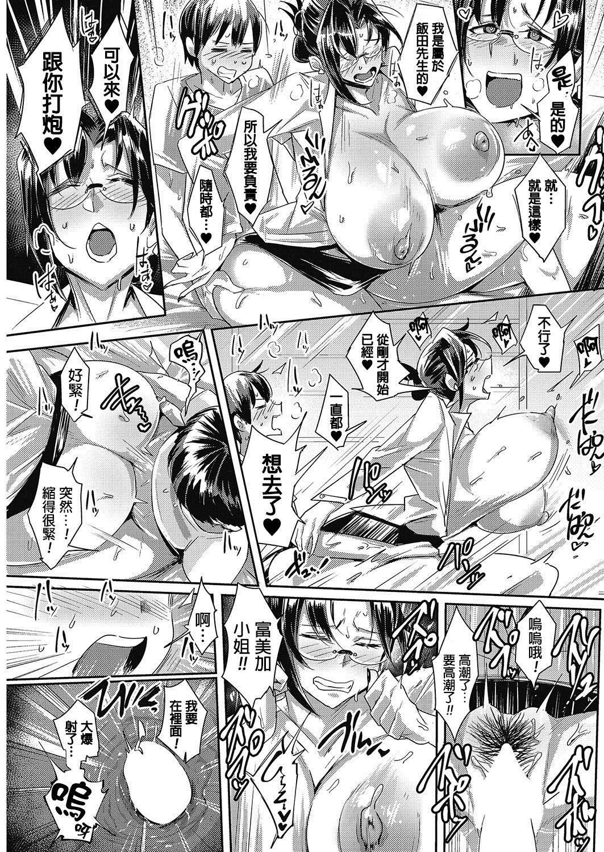 Gokeiyaku Douzo! 15