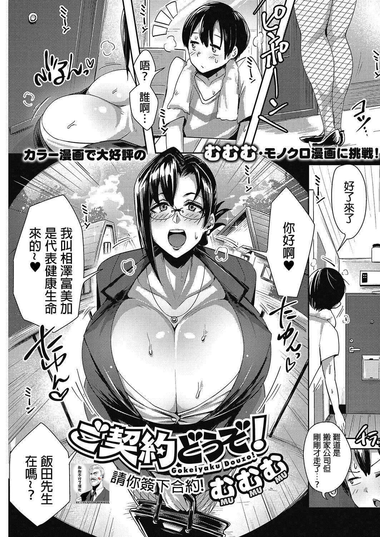 Gokeiyaku Douzo! 1