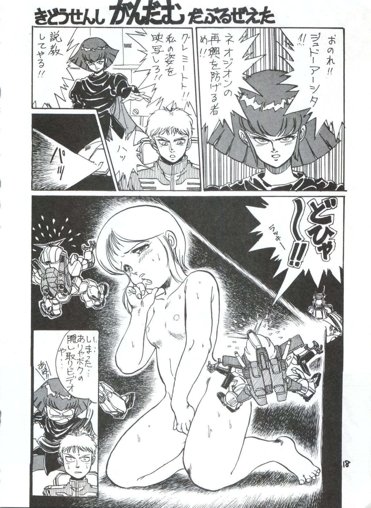 Toppatsu Yamaizuki Bishoujo Hon 2 17