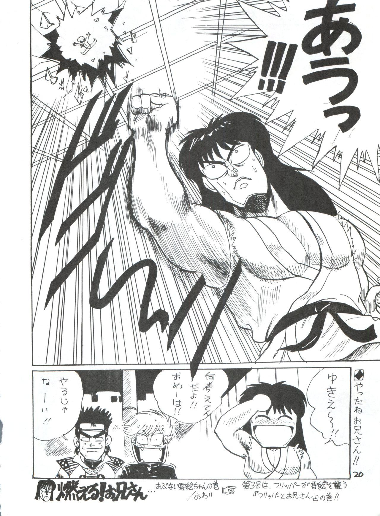 Toppatsu Yamaizuki Bishoujo Hon 2 19