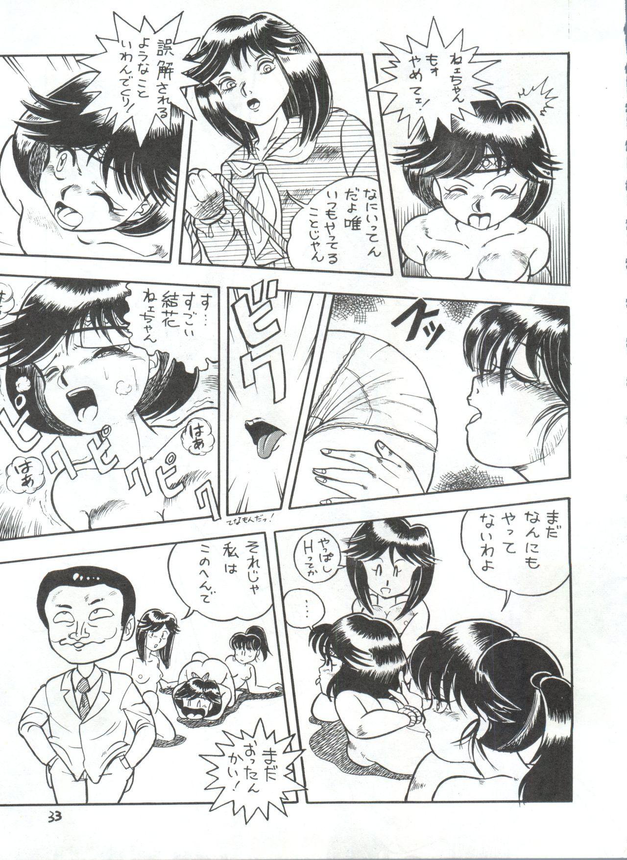 Toppatsu Yamaizuki Bishoujo Hon 2 32