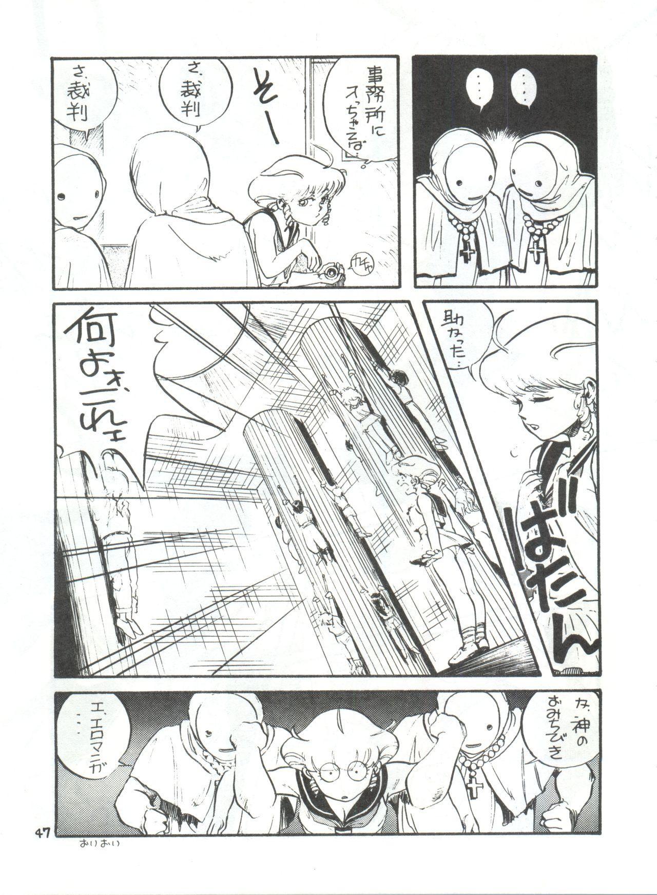 Toppatsu Yamaizuki Bishoujo Hon 2 46