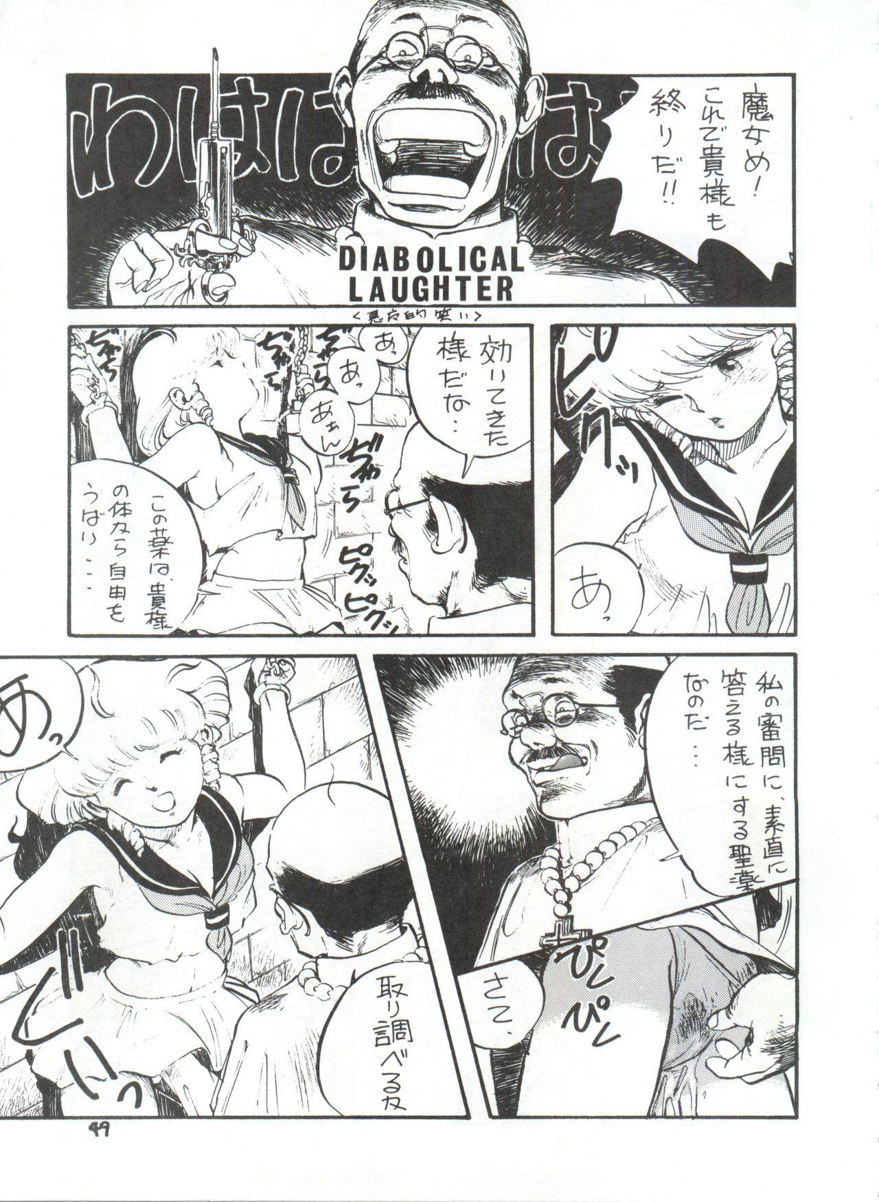 Toppatsu Yamaizuki Bishoujo Hon 2 48