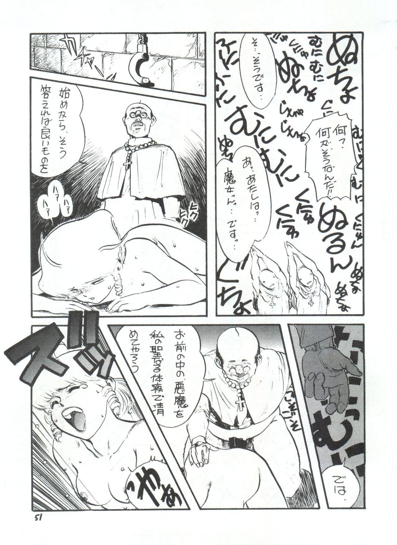 Toppatsu Yamaizuki Bishoujo Hon 2 50