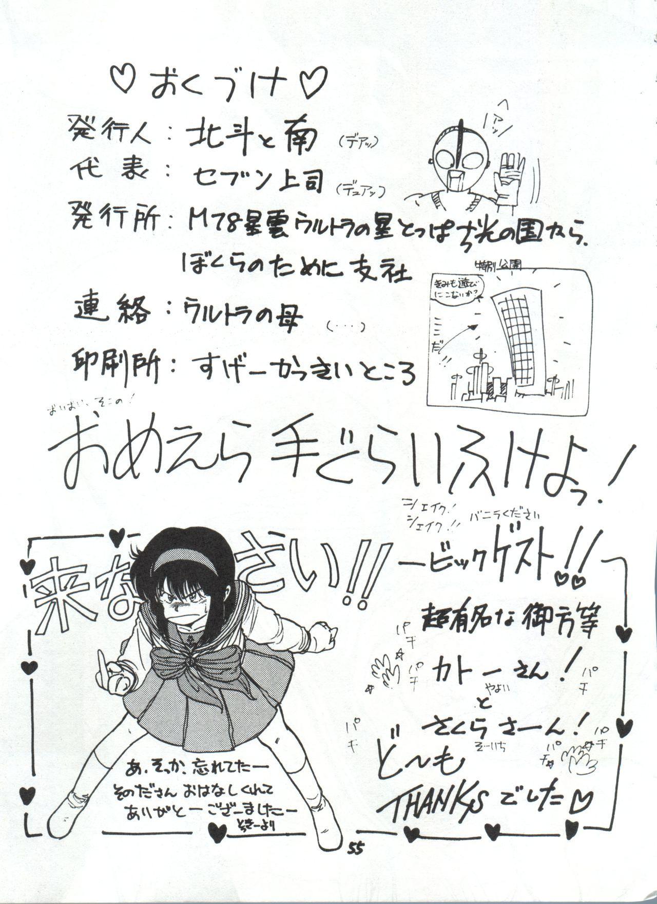 Toppatsu Yamaizuki Bishoujo Hon 2 54