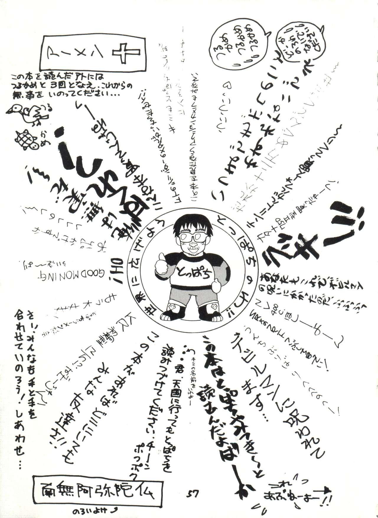Toppatsu Yamaizuki Bishoujo Hon 2 56