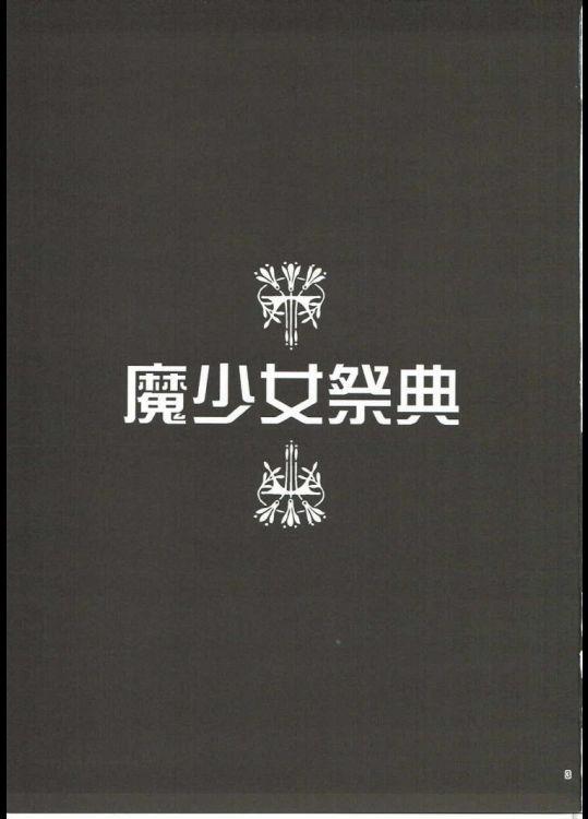 Mashoujo Saiten 1