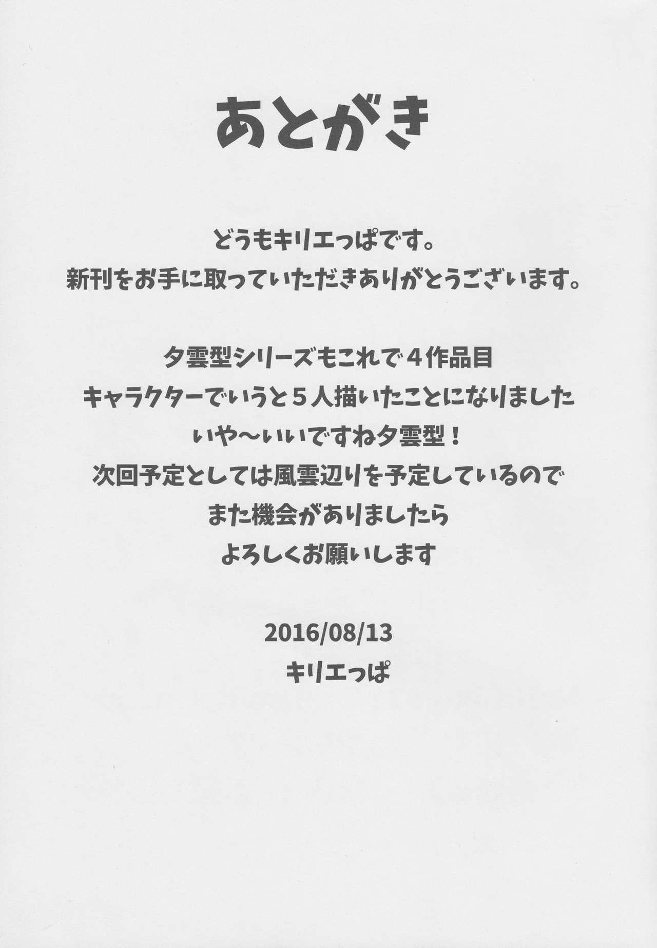 Shiawase Juunana Fukou na Juukyuu 24