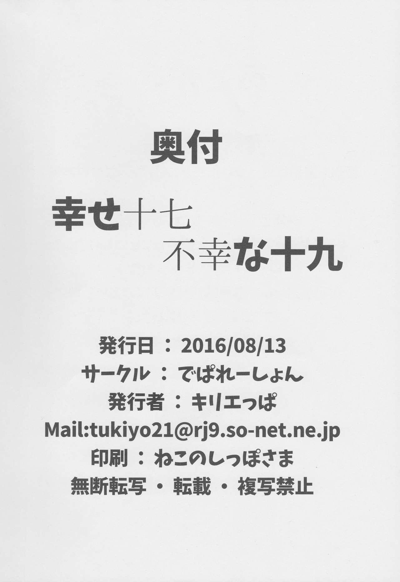 Shiawase Juunana Fukou na Juukyuu 25