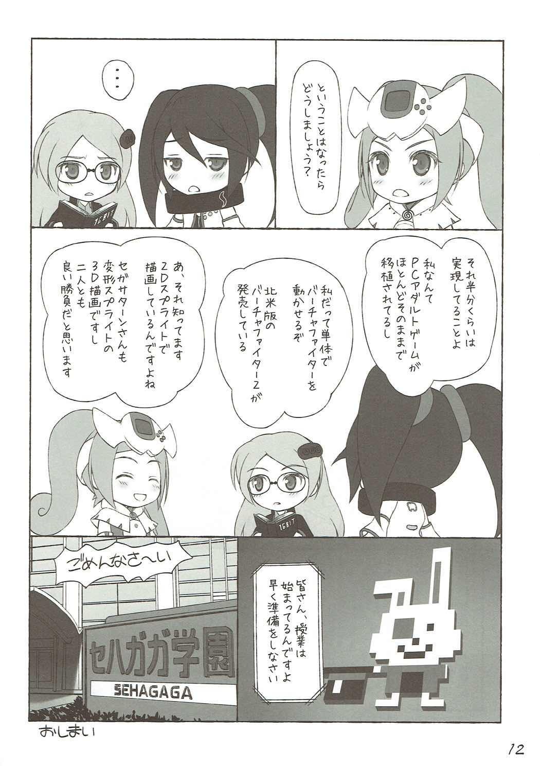 Sega e no Ijou na Aijou 12