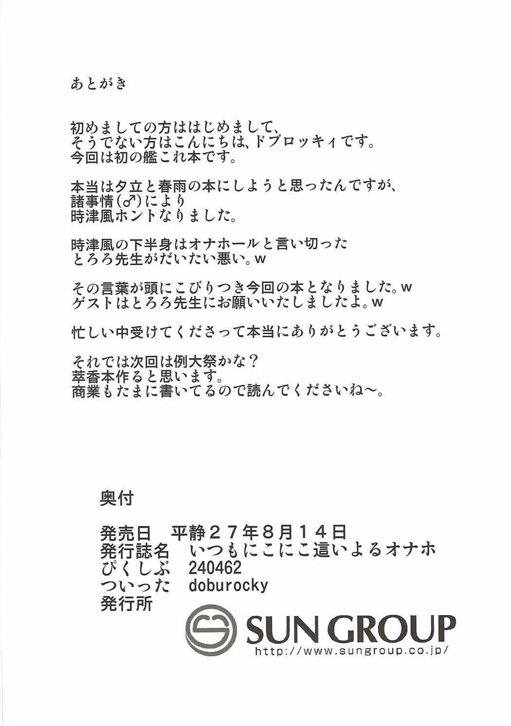 Itsumo Nikoniko Haiyoru Onaho 15
