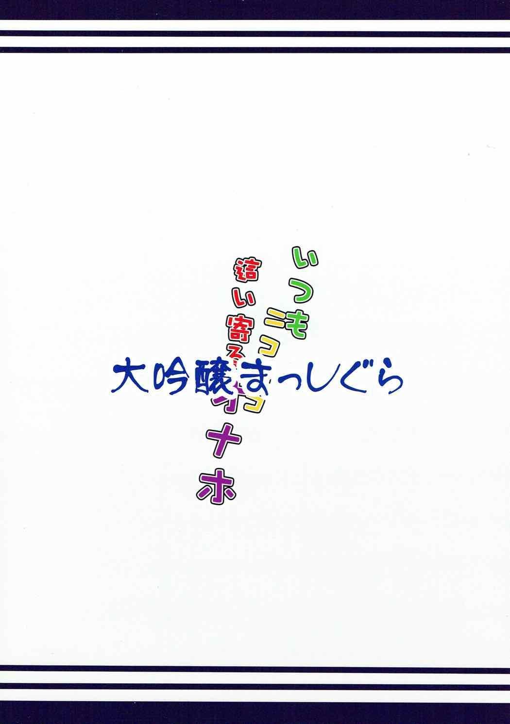 Itsumo Nikoniko Haiyoru Onaho 16