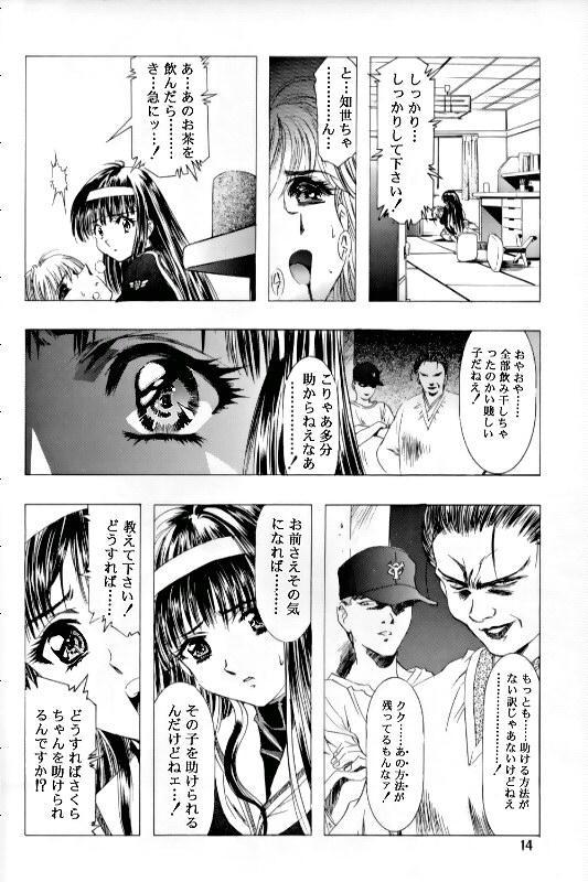 Sakura Ame Ⅲ 10