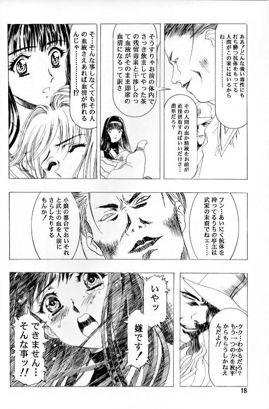 Sakura Ame Ⅲ 13