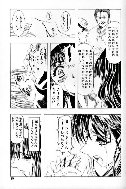 Sakura Ame Ⅲ 14