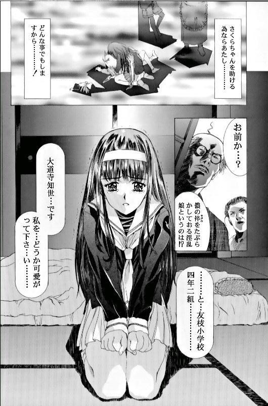 Sakura Ame Ⅲ 15