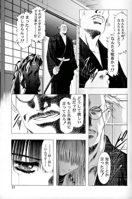 Sakura Ame Ⅲ 16