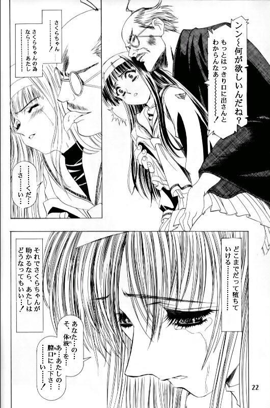 Sakura Ame Ⅲ 17
