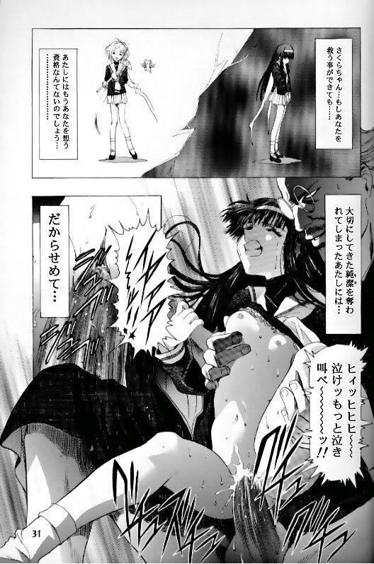 Sakura Ame Ⅲ 26