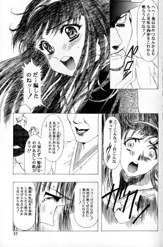 Sakura Ame Ⅲ 32