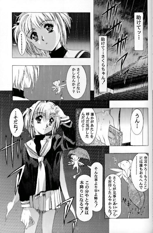 Sakura Ame Ⅲ 34