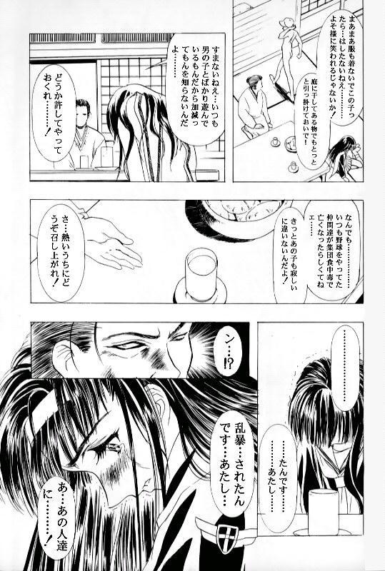 Sakura Ame Ⅲ 5