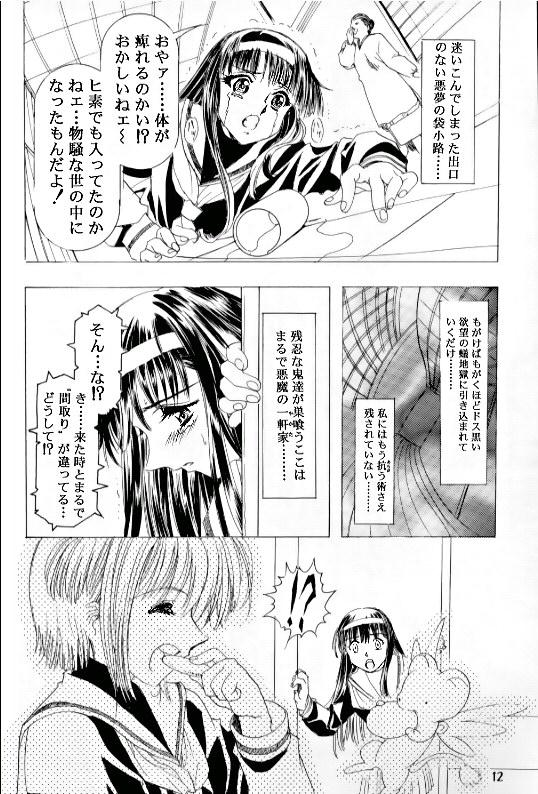 Sakura Ame Ⅲ 8
