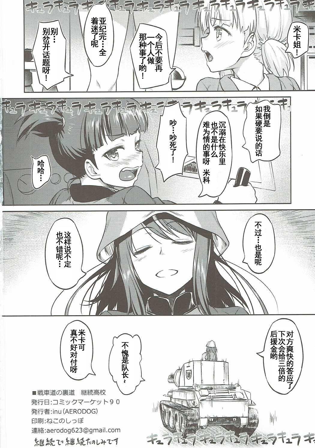 Senshadou no Uramichi Keizoku Koukou 41