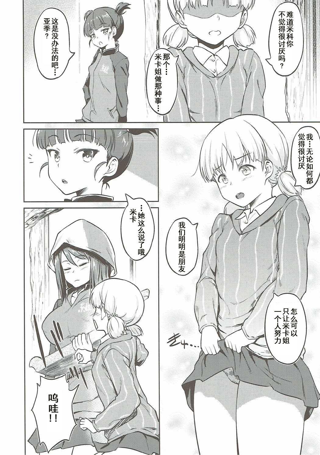 Senshadou no Uramichi Keizoku Koukou 7