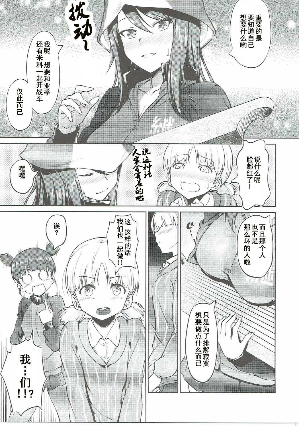 Senshadou no Uramichi Keizoku Koukou 8