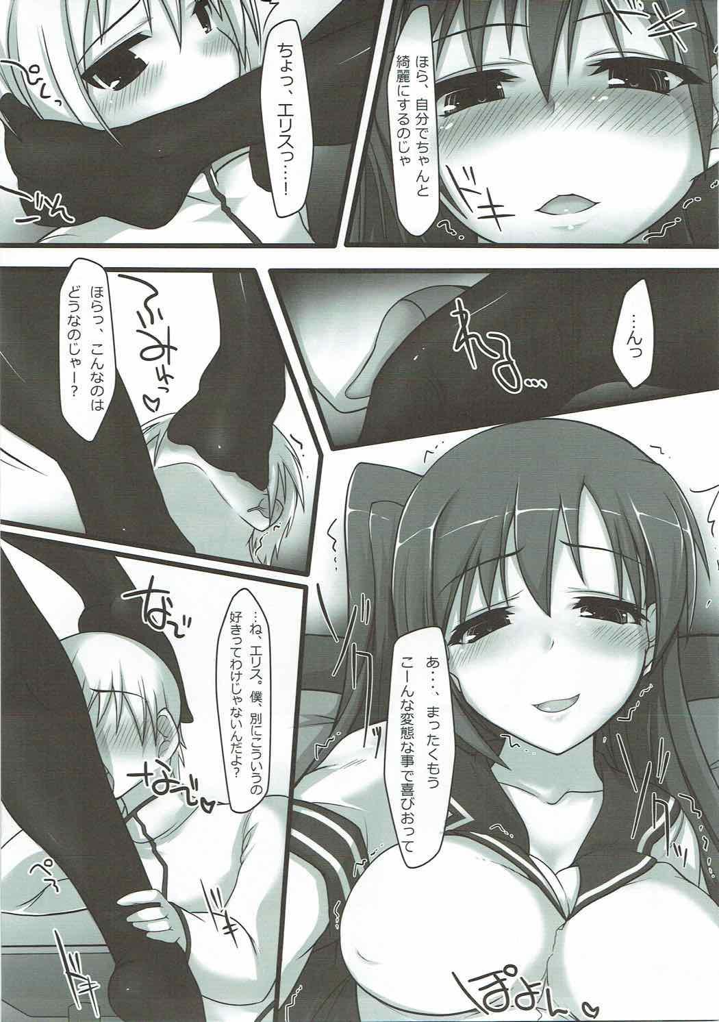 Eris-sama ga Yome ni Kita! 5