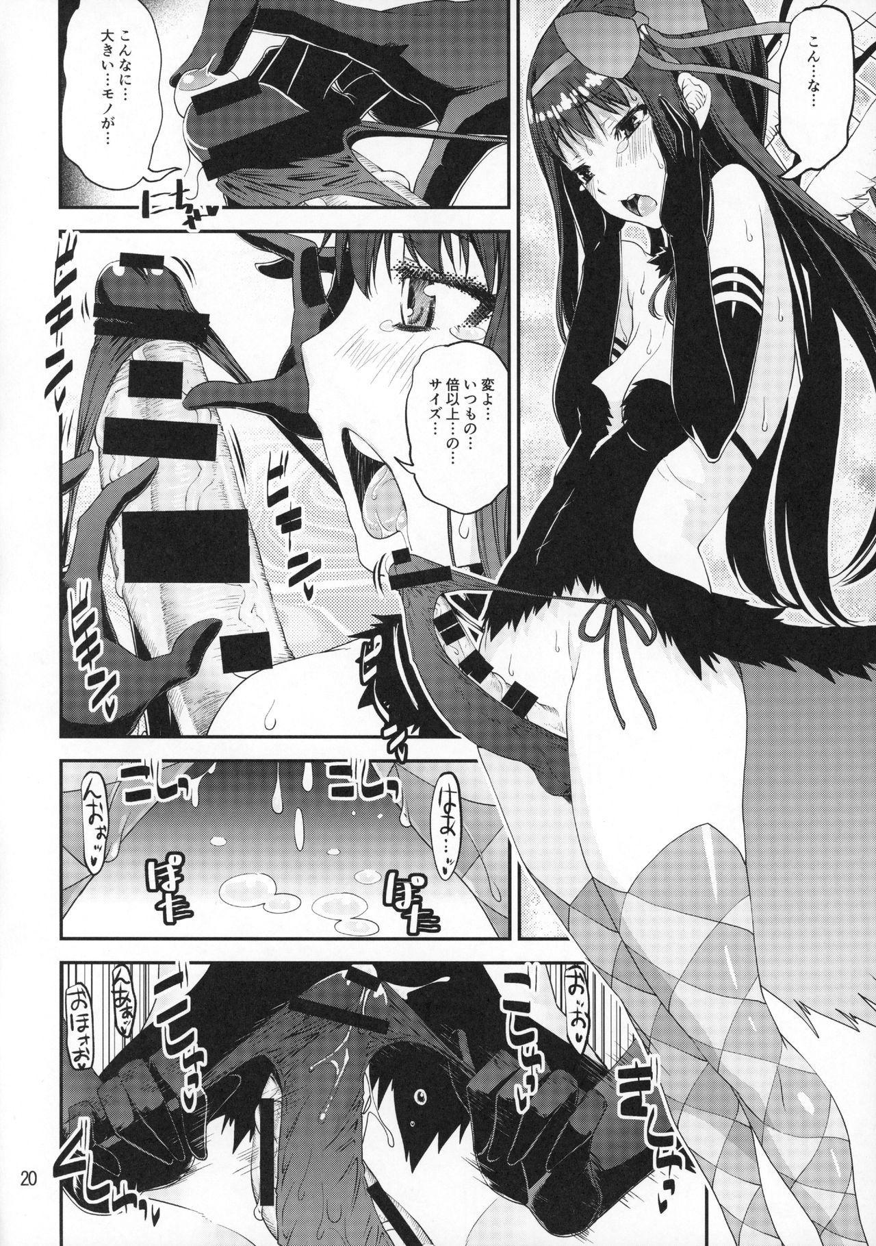 Kami to Akuma no Pantsu Jijou 18