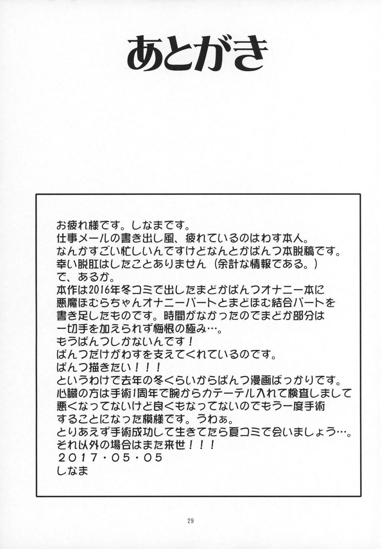 Kami to Akuma no Pantsu Jijou 27