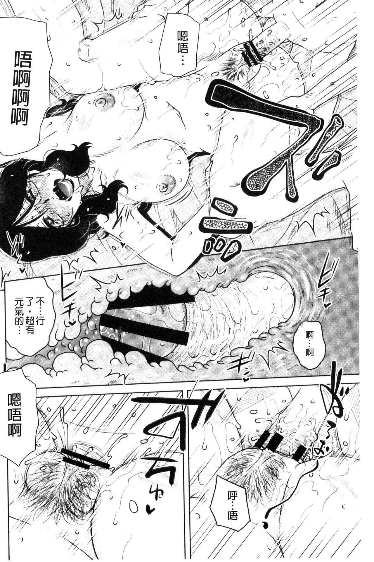 [Kurumiya Mashimin] Uchi no Shachou no Hamedere Inkatsu - Our President is HAME-DERE in Licentious sex life. [Chinese] 102