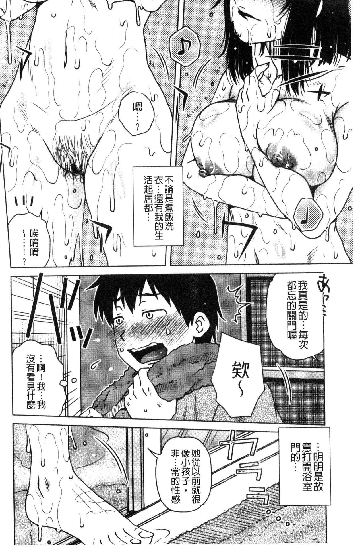 [Kurumiya Mashimin] Uchi no Shachou no Hamedere Inkatsu - Our President is HAME-DERE in Licentious sex life. [Chinese] 108