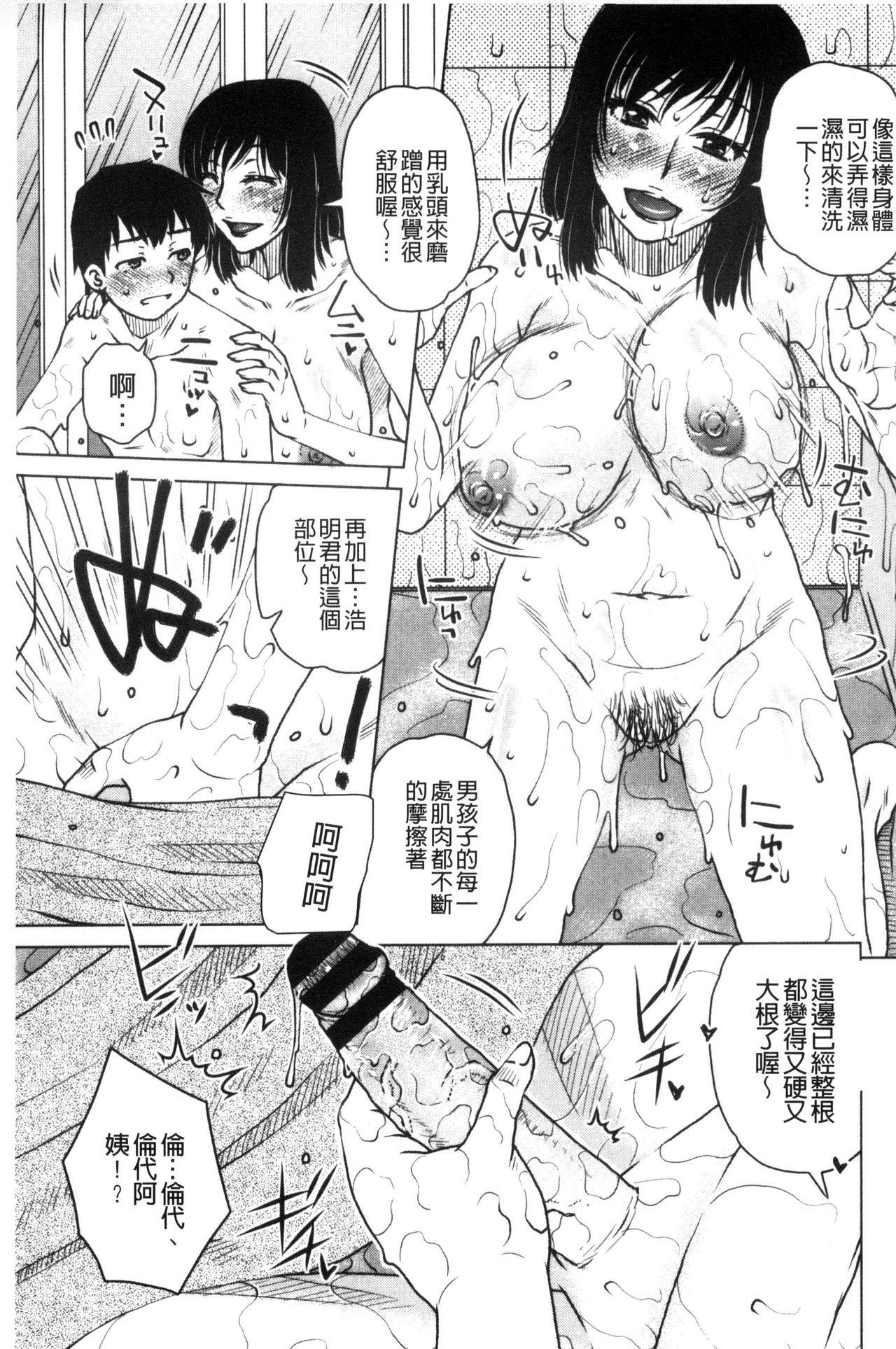 [Kurumiya Mashimin] Uchi no Shachou no Hamedere Inkatsu - Our President is HAME-DERE in Licentious sex life. [Chinese] 111