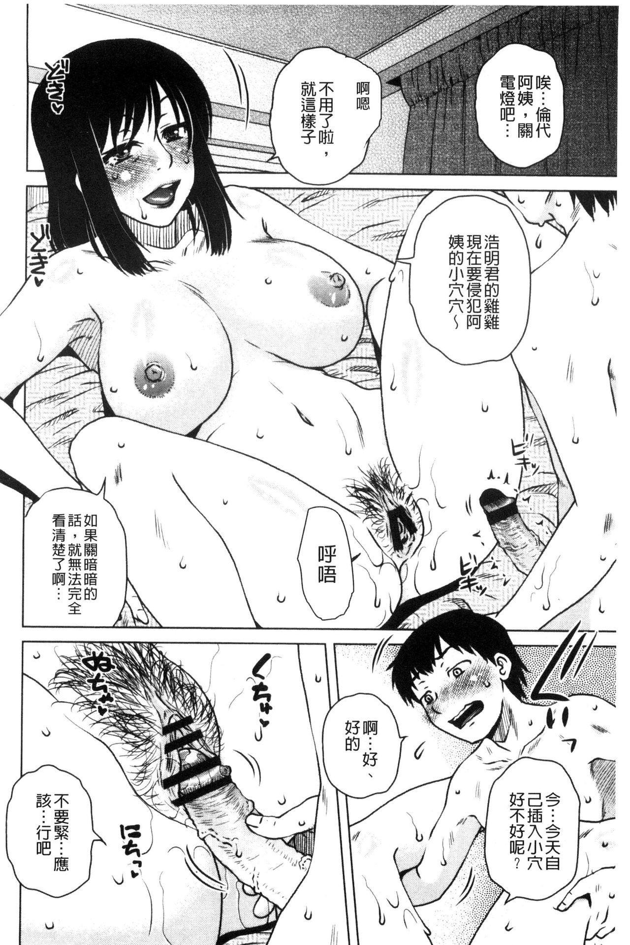 [Kurumiya Mashimin] Uchi no Shachou no Hamedere Inkatsu - Our President is HAME-DERE in Licentious sex life. [Chinese] 114